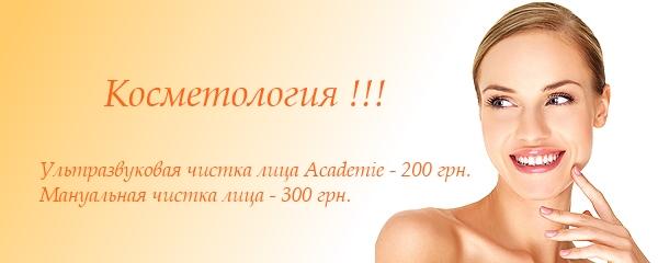 Kosmetologia_3